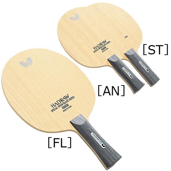 【バタフライ】 ハッドロウ・VK FL 卓球ラケット #36781 【スポーツ・アウトドア:卓球:ラケット】【BUTTERFLY】