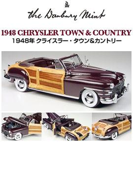 【ダンバリーミント】 1/24 ダイキャストカ― 1948年 クライスラー.タウン&カントリ― 【玩具:模型:車】【1/24 ダイキャストカー】【DANBURY MINT】