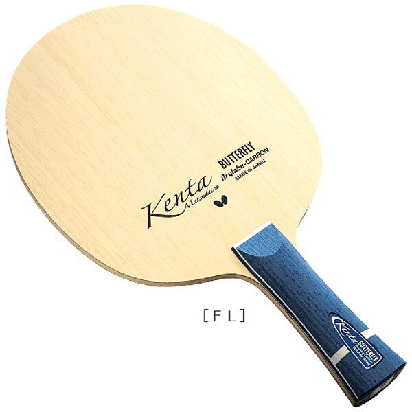 【バタフライ】 松平健太 ALC FL 卓球ラケット #36821 【スポーツ・アウトドア:卓球:ラケット】【BUTTERFLY】