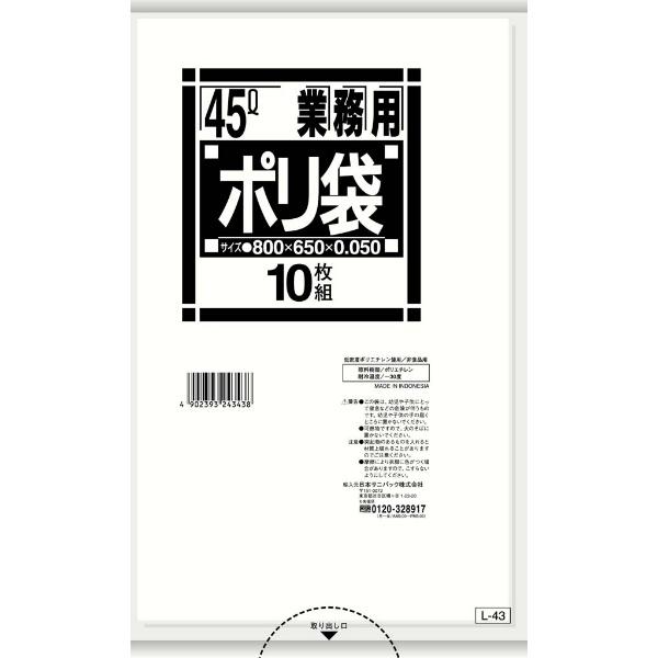 【日本サニパック】 業務用 スタンダード ポリ袋 L-43 (300枚入) 45L 【インテリア・寝具・収納:インテリア小物・置物:ゴミ箱:ゴミ袋】【業務用 スタンダード ポリ袋】【SANIPAK JAPAN】
