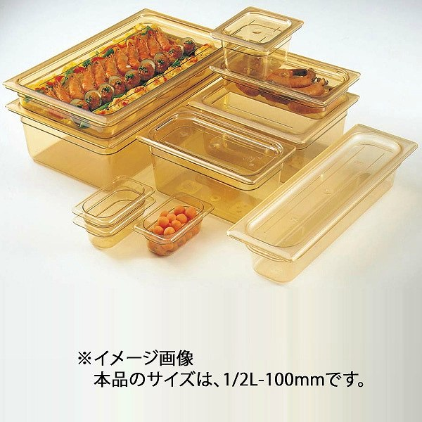【キャンブロ】 キャンブロ ホットパン 1/2L-100mm 24LPHP(150) 【キッチン用品:容器・ストッカー・調味料入れ:保存容器(材質別):プラスチック】【CAMBRO】
