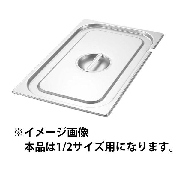 EBM ガストロノームパンカバー(切込付)1/2 :ビューティーファクトリー