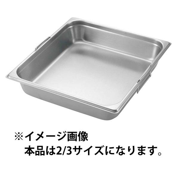 【本間製作所】 18-8 テーブルパン2 フック(取手)付 2/3 150mm 【キッチン用品:食器・食卓用品:食器】【HONMA SEISAKUJO】