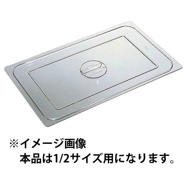ポリカーボネイト ホテルパン蓋 PCタイプ 1/2 :ビューティーファクトリー