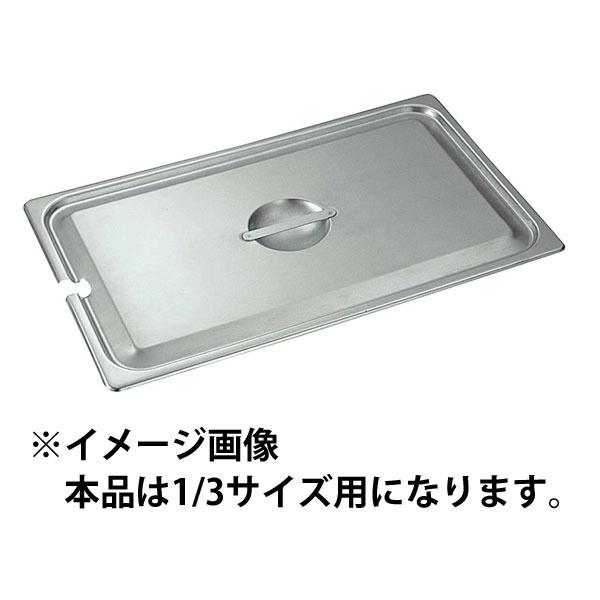 18-8 ホテルパン蓋 NC型 1/3 2130NC :ビューティーファクトリー