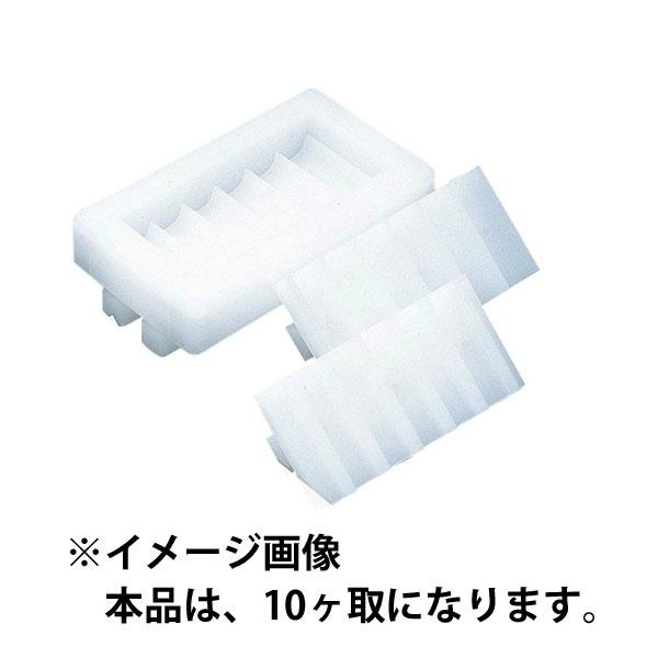 【天領まな板】 PE 手巻 押し型(2)10ヶ取 【キッチン用品:調理用具・器具:キッチンツール・下ごしらえ用品】【TENRYO MANAITA】