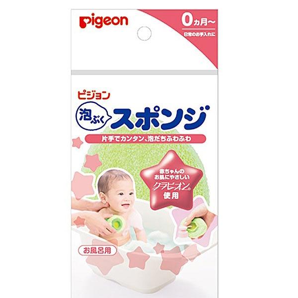 【ピジョン】 泡ぶくスポンジ 【ベビー・キッズ用品:バス用品】【PIGEON】