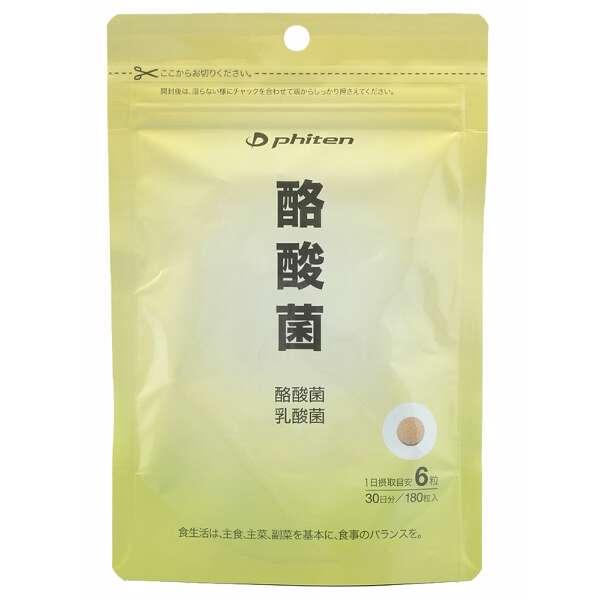 【ファイテン】 酪酸菌 #GS569000 54g 【健康食品:サプリメント:菌類:乳酸菌】【PHITEN】