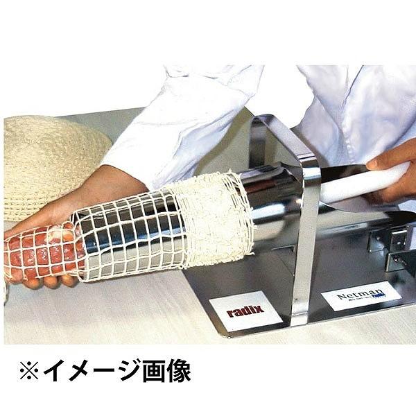 【江部松商事】 ネットマン3 30型 【キッチン用品:調理用具・器具:キッチンツール・下ごしらえ用品】【EBEMATU SYOUJI】
