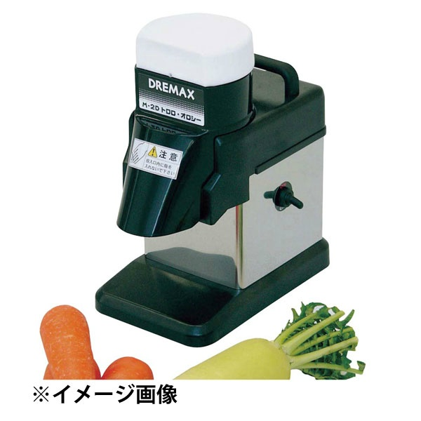 【ドリマックス】 ドリマックス おろし機 トロロオロシ― M-2D 【キッチン用品:調理機器:厨房機器】【DREMAX】
