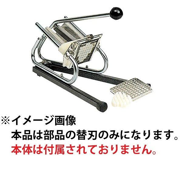 【テリエ】 LT フレンチフライカッター用 替刃 CF108 8×8mm 【キッチン用品:業務用器具】【LOUIS TELLIER】