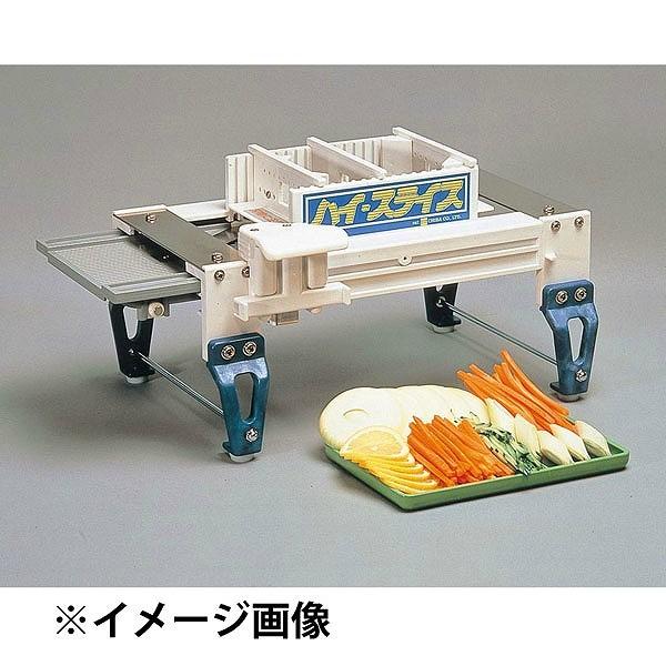 【千葉工業所】 フードスライサ― ハイ-スライス 【キッチン用品:調理機器:厨房機器】【CHIBA KOGYOSYO】