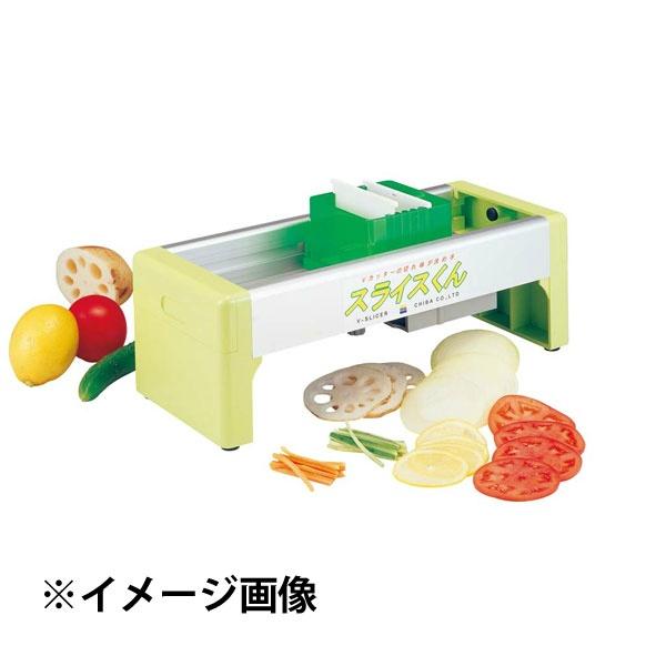 【千葉工業所】 手動式スライサ― スライス君 【キッチン用品:調理機器:厨房機器】【CHIBA KOGYOSYO】