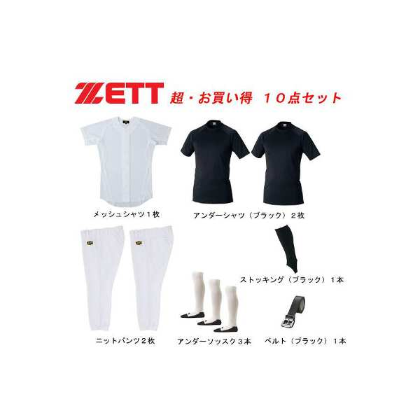 【ゼット】 ZETT 超お買い得 新入部員野球用衣料10点セット [サイズ:M] [カラー:ブラック] #17SS108SET-1900 【スポーツ・アウトドア:スポーツ・アウトドア雑貨】【ZETT】