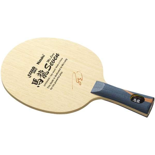 【ニッタク】 馬龍7 LGタイプ FL(フレア) 卓球ラケット #NE-6158 【スポーツ・アウトドア:卓球:ラケット】【NITTAKU MA LONG 7 LG TYPE FL】