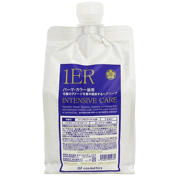 【オブ コスメティックス】 ソープオブヘア 1-ER (レフィル) 1000ml 【ヘアケア:シャンプー:本体】【SOAP OF HAIR】【OF COSMETICS SOAP OF HAIR 1-ER】