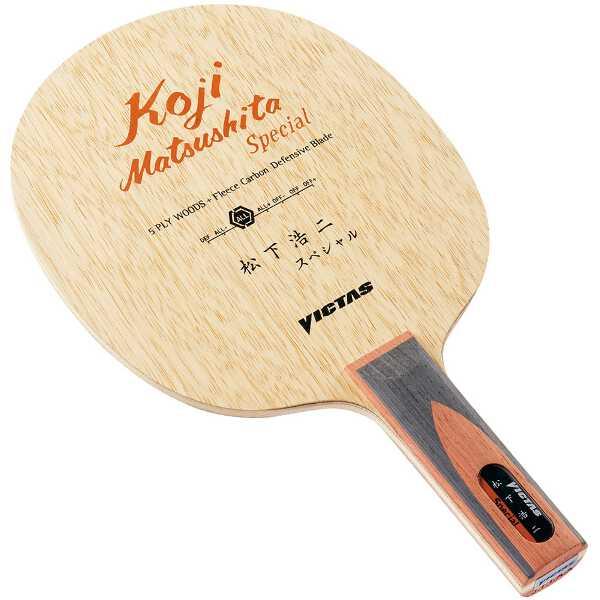 松下浩二スペシャル ST(ストレート) 卓球 シェイクラケット #026665