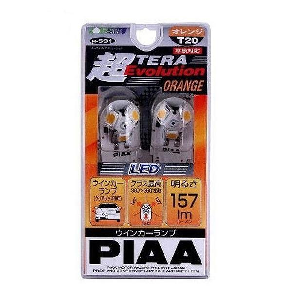 【PIAA】 LEDウィンカーランプ 超TERA S25 オレンジ #H592 2灯入り 【カー用品:ライトランプ:ウィンカー】【PIAA】
