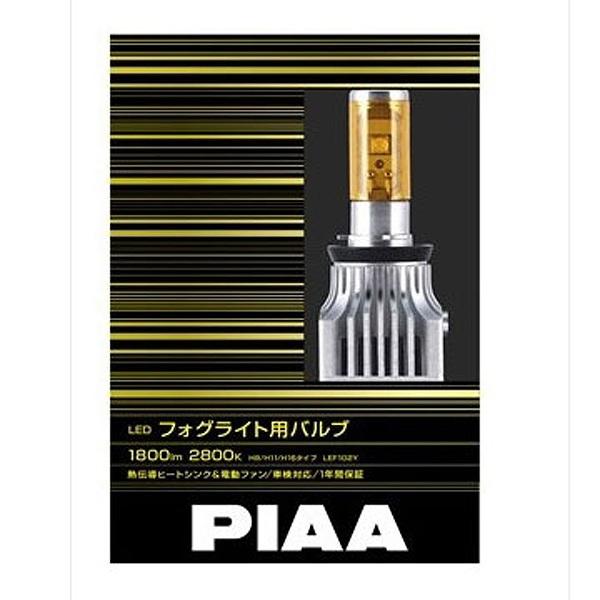 【PIAA】 LEDフォグランプ用バルブ HB4 6000K #LEF101 2灯入り 【カー用品:ライトランプ:フォグライト:LED】【PIAA】