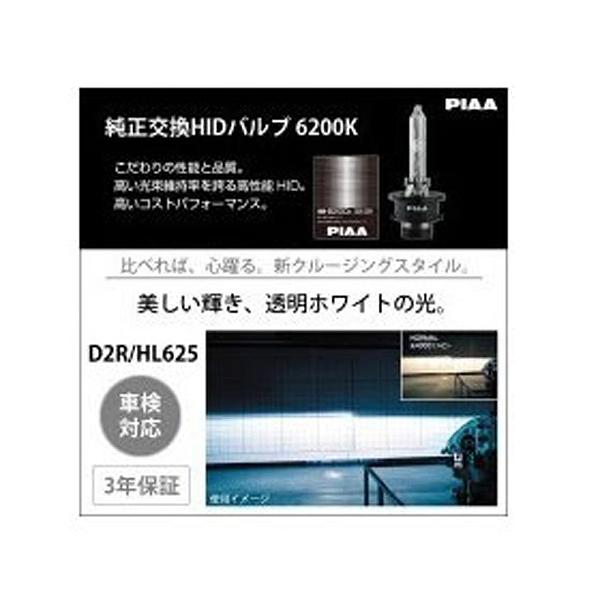 【PIAA】 純正交換HIDバルブ D2R 6200K #HL625 2灯入り 【カー用品:ライトランプ:ヘッドライト:HID】【PIAA】