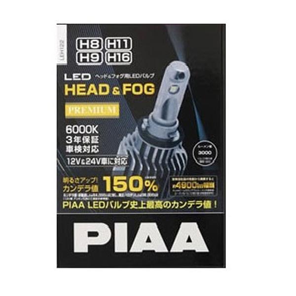 【PIAA】 ヘット&フォグ LEDバルブ H11 6000K #LEH122 2灯入り 【カー用品:ライトランプ:ヘッドライト:LED】【PIAA】