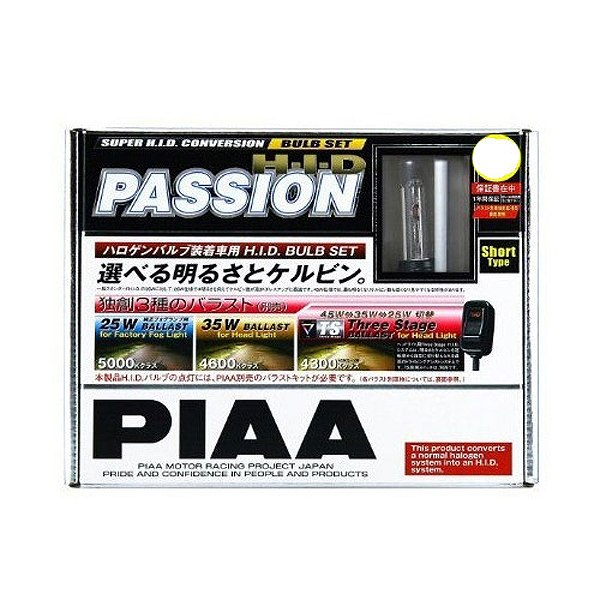 【PIAA】 HID ショートバーナ― HB 4600K #HH54S 2灯入り 【カー用品:ライトランプ:ヘッドライト:HID】【PIAA】