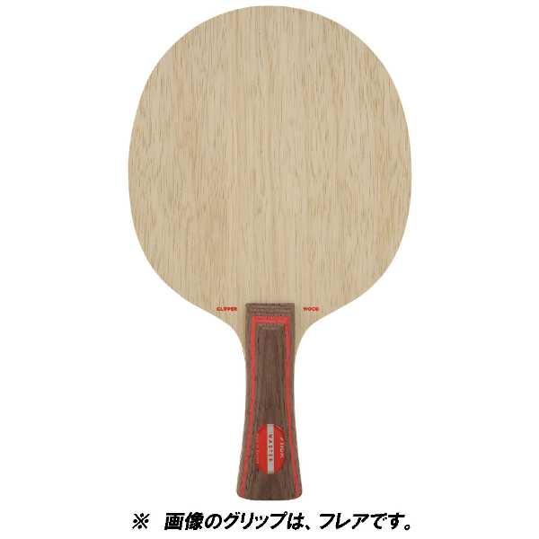 【スティガ】 シェイクラケット クリッパーウッド STR(ストレート) #102037 【スポーツ・アウトドア:その他雑貨】【STIGA CLIPPER WOOD CLASSIC】