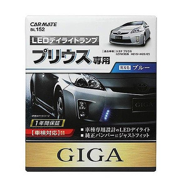 【カーメイト】 LED デイライトランプ プリウス用 BL #BL152 【カー用品:ライトランプ:フォグライト:デイランプ】【CAR MATE】