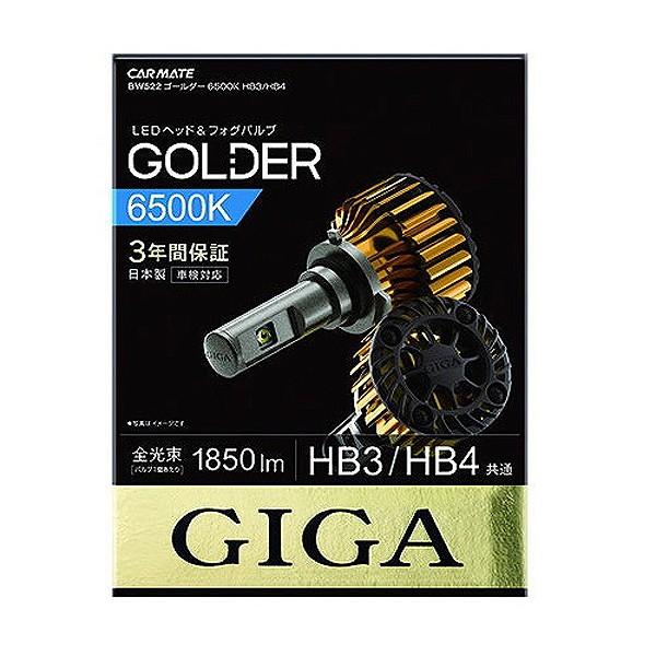 【カーメイト】 GIGA ゴールダ― 6500K HB3/4 #BW522 【カー用品:ライトランプ:フォグライト:HID】【CAR MATE】