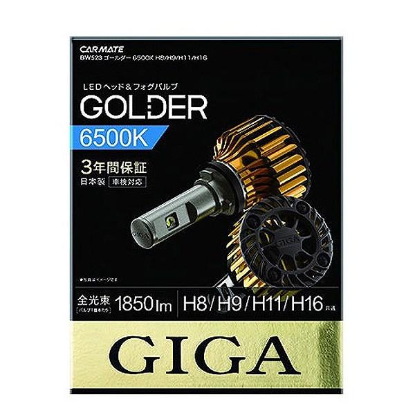 【カーメイト】 GIGA ゴールダ― 6500K HB8/9/11/16 #BW523 【カー用品:ライトランプ:フォグライト:HID】【CAR MATE】