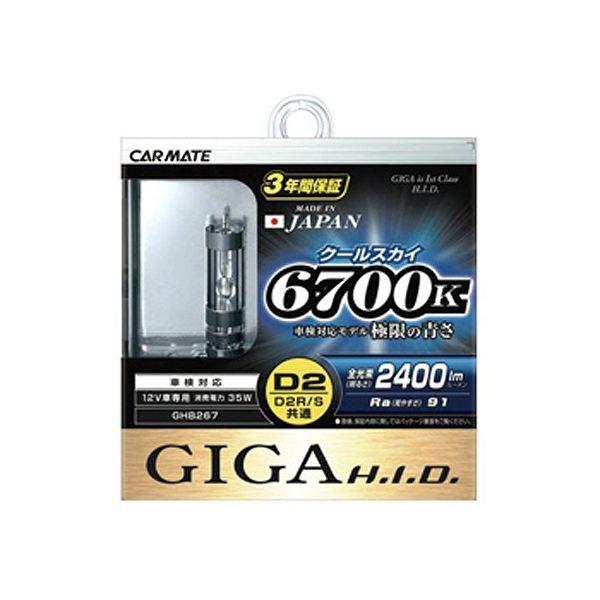 【カーメイト】 GIGA クールスカイ D2R/S バーナ― #GHB8267 2個入り 【カー用品:ライトランプ:ヘッドライト:HID】【CAR MATE】