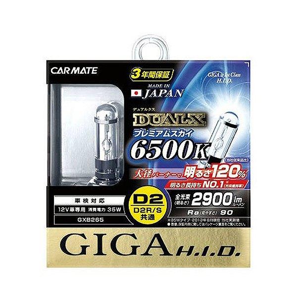 【カーメイト】 GIGA デュアルクス プレミアムスカイ D2R/Sバーナ― #GXB265 2個入り 【カー用品:ライトランプ:ヘッドライト:HID】【CAR MATE】