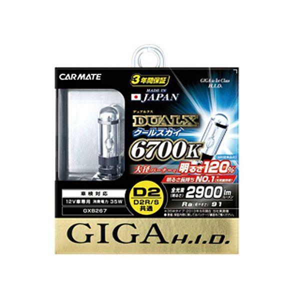 【カーメイト】 GIGA デュアルクス クールスカイ D2R/Sバーナ― #GXB267 2個入り 【カー用品:ライトランプ:ヘッドライト:HID】【CAR MATE】