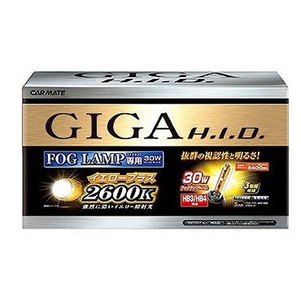 【カーメイト】 GIGA イエロープラス HB3/HB4 30W #GFK626 2個入り 【カー用品:ライトランプ:フォグライト:HID】【CAR MATE】