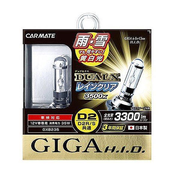 【カーメイト】 GIGA デュアルクス レインクリア D2R/Sバーナ― #GXB235 2個入り 【カー用品:ライトランプ:ヘッドライト:HID】【CAR MATE】
