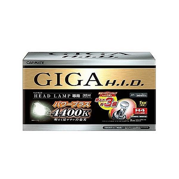 【カーメイト】 GIGA パワープラス H4 35W #GHK444 2個入り 【カー用品:ライトランプ:ヘッドライト:HID】【CAR MATE】