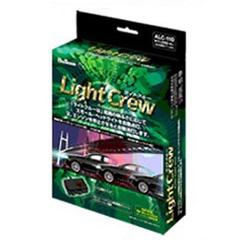 【フジ電気工業】 Bullcon ライトクル― #ALC‐110 【カー用品:ライトランプ】【FUJI‐DENKI】