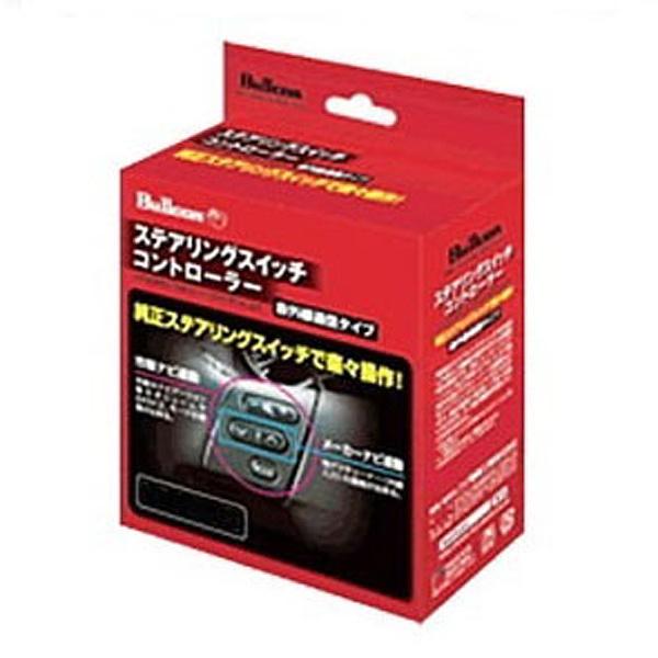 【フジ電気工業】 Bullcon ステアリングスイッチコントローラ― #SWC‐T002 【カー用品:カーAV】【FUJI‐DENKI】