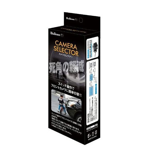 【フジ電気工業】 Bullcon カメラセレクタ― #AV‐CS100 【カー用品:カーナビ】【FUJI‐DENKI】