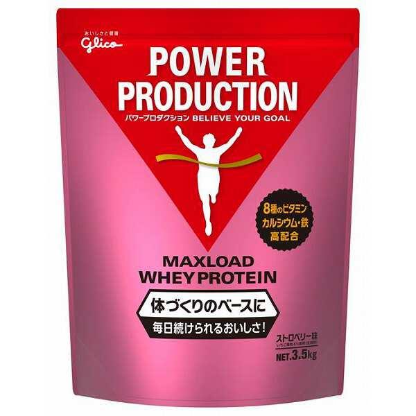 【江崎グリコ】 パワープロダクション マックスロード ホエイプロテイン(ストロベリー味) #G76033 3.5kg 【健康食品:サプリメント:機能性成分:プロテイン】【GLICO】