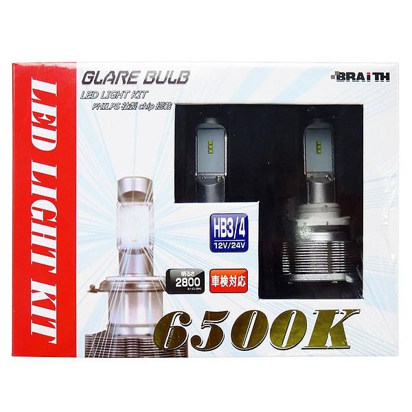 【ブレイス】 LEDライトキット HB3/HB4 6500K #BE‐351 【カー用品:ライトランプ:ヘッドライト:LED】【BRAITH】