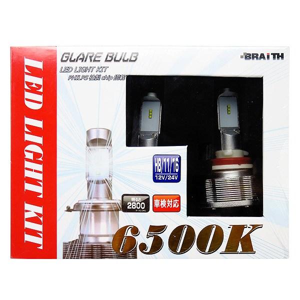 【ブレイス】 LEDライトキット HB8/HB11 6500K #BE‐352 【カー用品:ライトランプ:ヘッドライト:LED】【BRAITH】