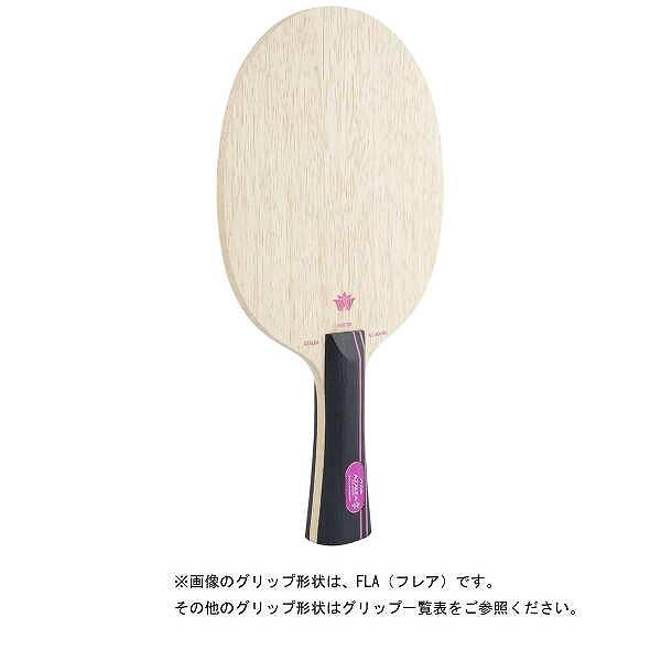 【スティガ】 シェイクラケット アゼリア オールラウンド ストレート #105637 【スポーツ・アウトドア:卓球:ラケット】【STIGA】