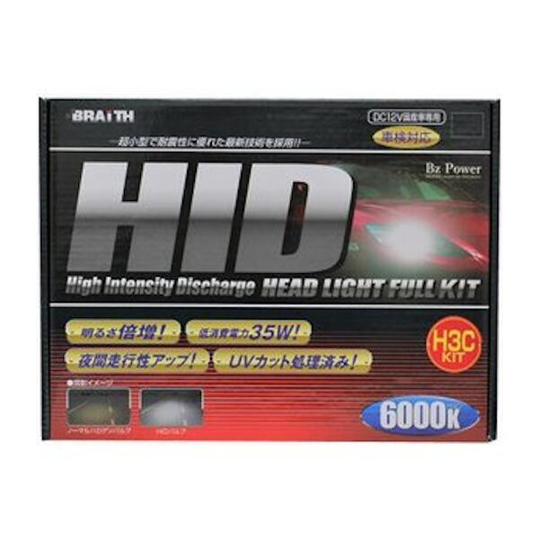 【ブレイス】 HIDキット H3C 6000K #BE‐1140 【カー用品:ライトランプ:ヘッドライト:HID】【BRAITH】