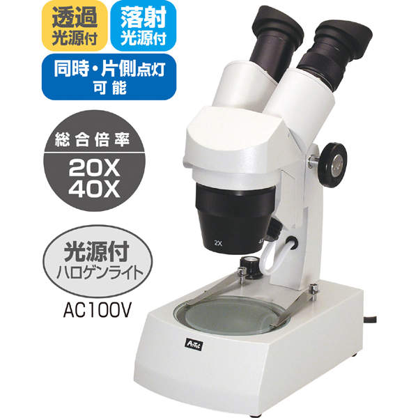 【アーテック】 鏡筒回転双眼実体顕微鏡 【玩具:科学・教育】【ARTEC】