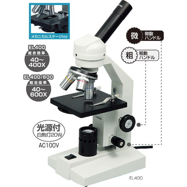 【アーテック】 生物顕微鏡(Eシリーズ) EL400/600 【玩具:科学・教育】【ARTEC】