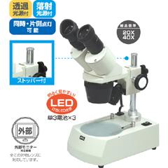 【アーテック】 双眼実体顕微鏡 充電式同時点灯 【玩具:科学・教育】【ARTEC】