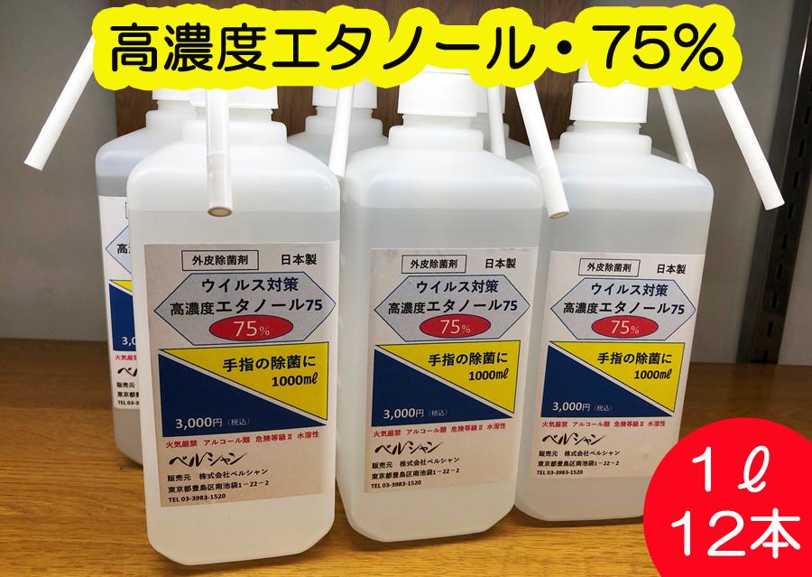 ウイルス対策に消毒エタノール 1L×12本大容量 1リットル 高濃度75% 1000ml 日本製 ポンプ式シャワー 1Lエタノール 即納 手指消毒用 ポンプ式シャワータイプ 12本set 新品 水溶性 送料無料(一部地域を除く) 在庫有 1000ml×12本