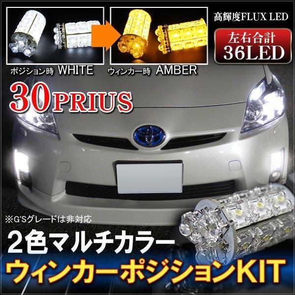 프리우스 30 전기 후기 LED 멀티 깜빡이 포지션 킷 화이트×엠버 PRIUS 커스텀 파트 DIY