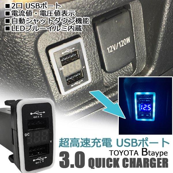 汎用 USBポート 増設 激安通販販売 車 QC3.0 初売り 急速充電器 2ポート スイッチカバー 追加用 ケーブル LED ブルー パネル 車載 増設電源 埋め込み トヨタB